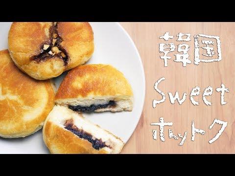 外はパリッ中はもっちり!韓国の食べ歩きスイーツ『ホットク』の作り方【料理レシピはParty Kitchen🎉】