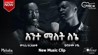 Free amharic protestant audio mezmur