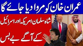 Latest Development Between Pakistan and Saudi Arabia | Khoji TV