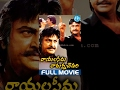 Rayalaseema Ramanna Chowdary Full Movie | Mohan Babu, Priya Gill | Suresh Krishna | Mani Sharma
