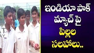 #India Pakistan Cricket World Cup || Kids Superb Tips For India Team || West Godavari