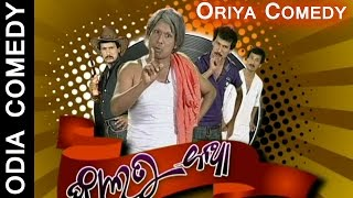 Odia COMEDY - PAPU PAM PAM | Faltu Kotha | Episode 134 | Odiya COMEDY
