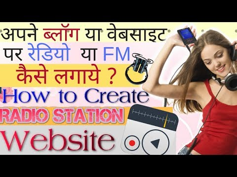 Create your own Radio station Site free! How to Embed Internet Radio FM on your Website or Blogs?