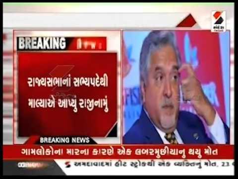 Vijay Mallya Resign as MP, In Letter From London