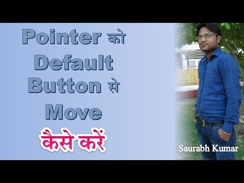 Move Mouse Pointer To Default Button (Hindi)