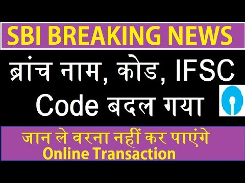 SBI BREAKING NEWS | Changed 1200 Branch Name, Code and IFSC Code