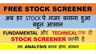 By Photo Congress || Stock Screener For Intraday Trading