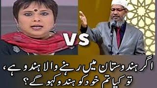 """Dr Zakir Naik Urdu Speech""""what would you yourself like to say Hindu""""-Islamic Bayan in Hindi 2017- HD"""