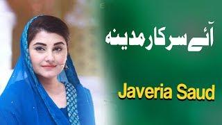 Aye Sarkary Madina   Ehed e Ramzan   Javeria Saud    Ramzan 2019   Express Tv   EP1
