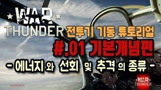 [워썬더] 전투기기동 [튜토리얼]#.1기본개념편 - 에너지와 선회 및 추격의 종류 [KR][War Thunder Air Tutorial] Energy&Turning&Pursuit