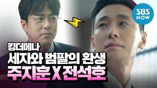 [하이에나] 스페셜 '킹더메나 세자와 범팔의 환생 주지훈 X 전석호 케미 모음' / 'HYENA' Special | SBS NOW