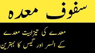 medy ki kharabi ka ilaj   safoof e meda   ik official   health tips in urdu   gas ka ilaj