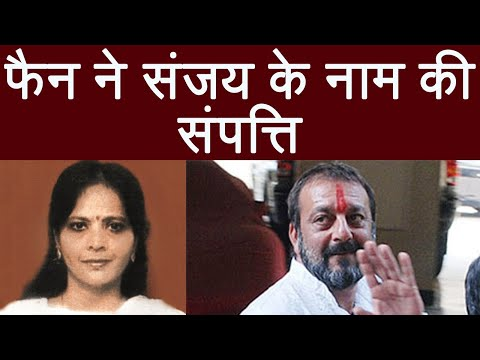 Sanjay Dutt's fan left all her Money for him; Here Why | FilmiBeat