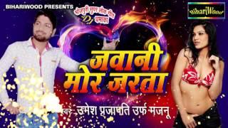 जवानी मोर जरता - Jawani Mor Jarta - Umesh Prajapati - Bhojpuri 2017 lokgeet