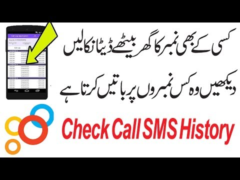 How To Check Zong Number Call And SMS History New Trick 2018
