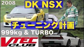 軽量化999kgとターボパワーを試す!! 土屋圭市 NSX-Rチューニング計画【Best MOTORing】2008