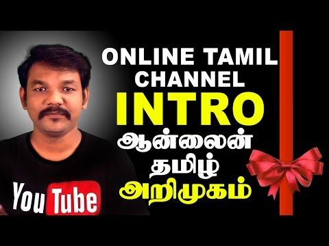 Online Tamil Anand Intro - ஆன்லைன் தமிழ் ஆனந்த் அறிமுகம்