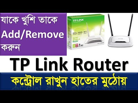 TP Link Wireless Router MAC Filter Configuration || How to Secure wireless PASSWORD ( TPLink )
