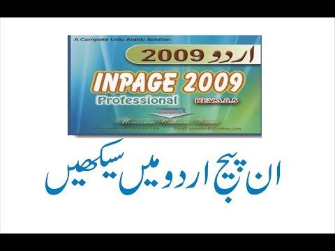 inpage 2009 urdu Typing tutorial in urdu part 2