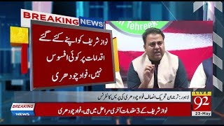 Fawad Chaudhry Press Conference In Lahore | 23 May 2018 | 92NewsHD