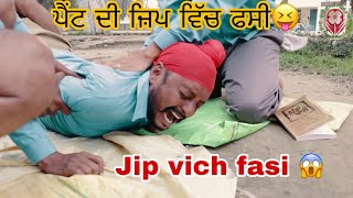 ਪੈਂਟ ਦੀ ਜ਼ਿਪ ਵਿੱਚ ਫਸੀ 🤪 | Best of punjabi Comedy | Comedy videos | Punjabi comedy Film