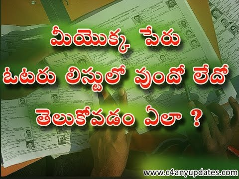 How to find your Name in Voter List in Telugu