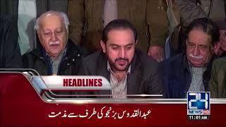News Headlines   11:00 AM   18 January 2018   24 News HD