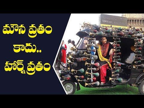 Horn Vrat: Amazing Idea To Reduce Sound Pollution   Mumbai   Bharat Today