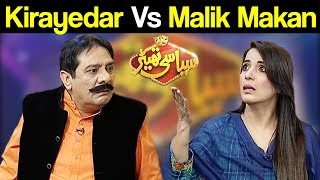 Kirayedar vs Malik Makan | Syasi Theater | 11 October 2018 | Express News
