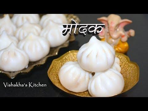 उकडीचे मोदक- Ganesh Chaturthi Special | Modak recipe-Hindi | How to make Modak step by step