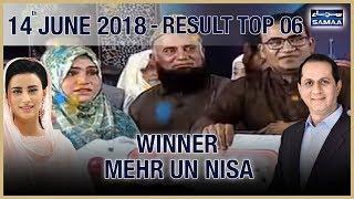 """Result""   Grand Final   Bano Samaa Ki Awaz   SAMAA TV   14 June 2018"
