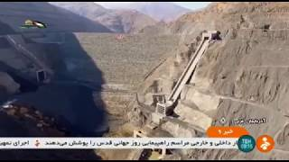 Iran made HydroElectric Dam, Sardasht county گشايش سد برق آبي سردشت ايران