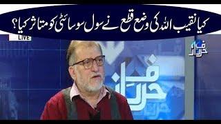 Rao Anwar : Tip in iceberg of extra judicial killing - Orya Maqbool Jaan - 22 Jan 2018