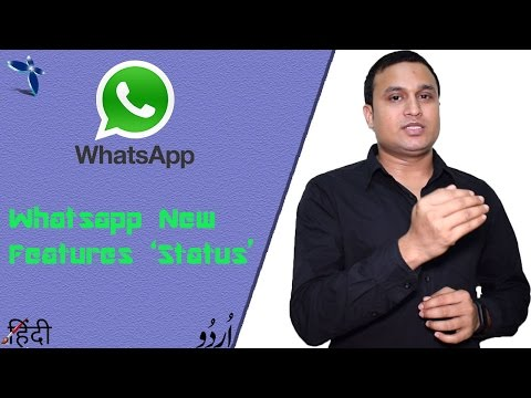 How to use Whatsapp status-new features✍ 2017 Hindi/Urdu