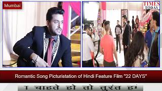 "Romantic Song Picturistation of Hindi Feature Film ""22 DAYS"""
