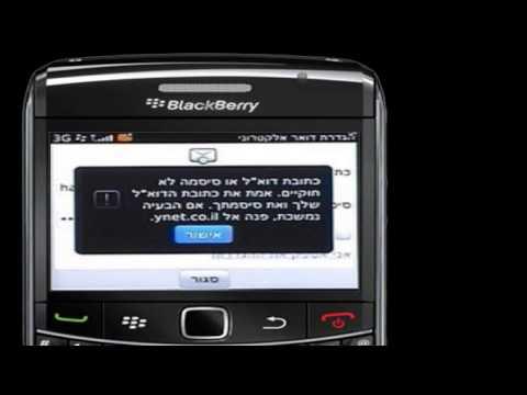 הגדרת חשבון POP / IMAP במכשיר BlackBerry 9700 / 9780