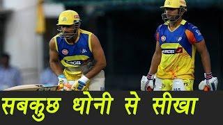 IPL 2017: Suresh Raina credits MS Dhoni for his finishing skills | वनइंडिया हिन्दी
