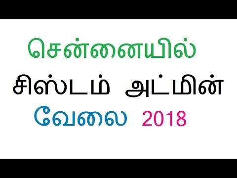 சென்னையில் சிஸ்டம் அட்மின் வேலை 2018   Chennai Walkins 2018