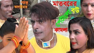 মাদবরের বউ পেটালো কামলা | Matborer Bou Petalo kamla | পাংকু ভাদাইমা | Bangla video 2018