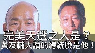 【精華版】完美天選之人是?黃友輔大讚的總統臉是他!