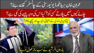 Haroon Rasheed unveils interesting facts of Imran Khan's life | 19 March 2020 | 92NewsHD