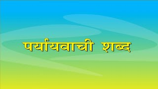 Paryayvachi shabd - पर्यायवाची शब्द