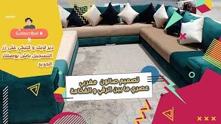 salon marocain Videos - 9tube.tv