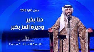 فهد الكبيسي - حنا بخير وديرة العز (حفل دار الأوبرا - كتارا) | 2018