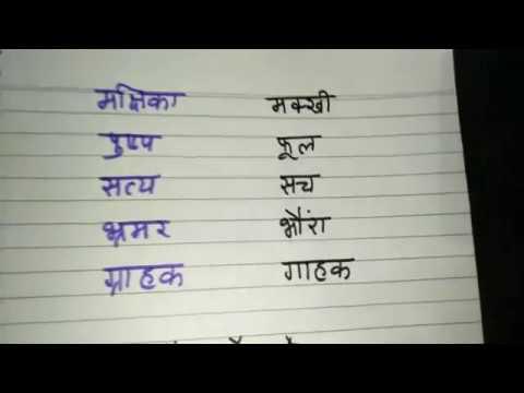 Tatsam and tadbhav Shabd in Hindi vyakaran an excellent channel by ritashu