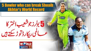 5 Current bowler who can break Shoaib Akhtar