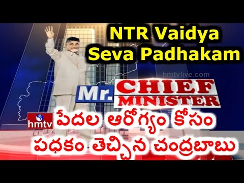 Mr Chief Minister   AP CM Chandrababu Naidu 'NTR Vaidya Seva' Scheme   HMTV Special