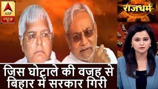 ABP News LIVE: जिस घोटाले की वजह से बिहार में सरकार गिरी | ABP News Hindi
