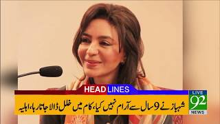 92 News Headlines 12:00 AM -10 August 2017  - 92NewsHDPlus