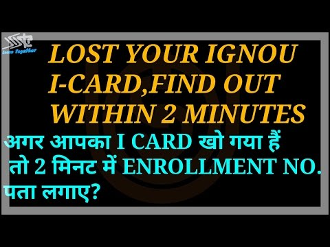 [IGNOU] LOST YOUR IGNOU IDENTITY CARD,FIND OUT WITHIN 2 MINUTES II IGNOU CORNER II MUST WATCH II